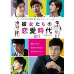 彼女たちの恋愛時代 DVD-BOX 1(DVD)