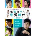 彼女たちの恋愛時代 DVD-BOX 2(DVD)