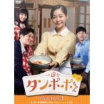 一途なタンポポちゃん DVD-BOX1(DVD)
