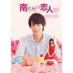 南くんの恋人〜my little lover ディレクターズ・カット版 DVD-BOX2 [DVD]