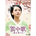 雲中歌〜愛を奏でる〜 DVD-BOX1(DVD)