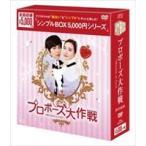プロポーズ大作戦〜Mission to Love<シンプルBOX 5000円シリーズ>【期間限定生産】(DVD)