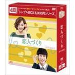 恋人づくり DVD-BOX2〈シンプルBOX 5,000円シリーズ〉(DVD)