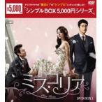 ミス・コリア DVD-BOX1〈シンプルBOX 5,000円シリーズ〉(DVD)