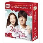 2度目の二十歳 DVD-BOX2〈シンプルBOX 5,000円シリーズ〉(DVD)