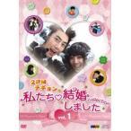 2PMテギョンの私たち結婚しました-コレクション- DVD vol.1(DVD)