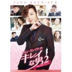 チャン・グンソクIN キレイな男 メイキングPart2-素顔に密着メイキング- [DVD]