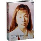 東京ラブストーリー DVD-BOX(DVD)
