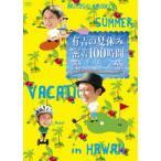 有吉の夏休み 密着100時間 in ハワイ もっと見たかった人のために放送できなかったやつも入れましたDVD(DVD)