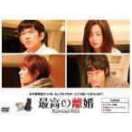 最高の離婚Special2014 [DVD]