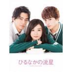 ひるなかの流星 DVDスペシャル・エディション(DVD)