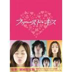 ファーストキス DVD-BOX(DVD)