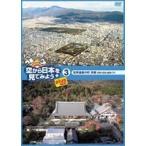 空から日本を見てみようplus(プラス)3 世界遺産の町 京都 古刹・古社・城めぐり [DVD]