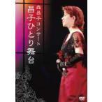 森昌子コンサート 昌子ひとり舞台(DVD)