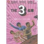 THE 3名様 いい意味でアイラブユー(DVD)