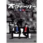 磁石/単独ライブ 大フィーバー [DVD]
