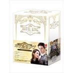 ホテルキング DVDコンプリートBOX(DVD)