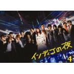 インディゴの夜 DVD-BOX 4 [DVD]