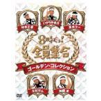 8時だョ!全員集合 ゴールデン・コレクション 通常版(DVD)