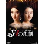Wの悲劇 DVD-BOX(DVD)