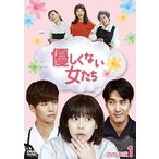 優しくない女たち DVD-BOX1(DVD)
