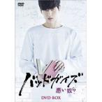 バッドガイズ-悪い奴ら- DVD-BOX [DVD]