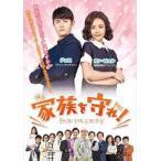 家族を守れ DVD-BOX1 [DVD]