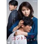 コントレール〜罪と恋〜 DVD-BOX(DVD)