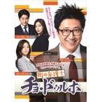 町の弁護士チョ・ドゥルホDVD-BOX1 [DVD]