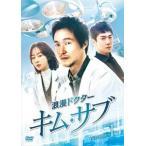 浪漫ドクター キム・サブ DVD-BOX1 [DVD]