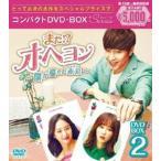 また!? オ・ヘヨン〜僕が愛した未来(ジカン)〜 コンパクトDVD-BOX2 [DVD]