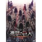 劇場版 進撃の巨人 Season2-覚醒の咆哮- 通常版DVD