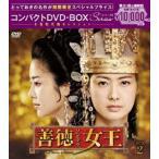 善徳女王<ノーカット完全版>コンパクトDVD-BOX2<本格時代劇セレクション>[期間限定スペシャルプライス版](DVD)