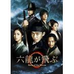 六龍が飛ぶ<ノーカット版>DVD-BOX 第一章(DVD)