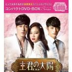 主君の太陽 コンパクトDVD-BOX[期間限定スペシャルプライス版](DVD)