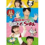 NHK おかあさんといっしょ 最新ソングブック ねこ ときどき らいおん(DVD)