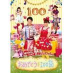NHK おかあさんといっしょ 最新ソングブック おめでとうを100回(DVD)