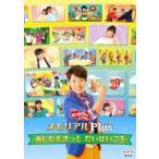 (初回仕様)おかあさんといっしょ メモリアルPlus(プラス)〜あしたもきっと だいせいこう〜(DVD)