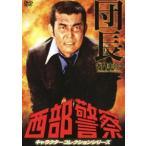 西部警察 キャラクターコレクション 団長3 大門圭介 (渡哲也)(DVD)