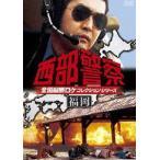 西部警察 全国縦断ロケコレクション -福岡篇-(DVD)