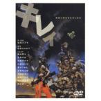 キレイ 神様と待ち合わせした女 2005(DVD)