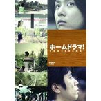 ホームドラマ! DVD-BOX(DVD)