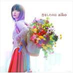 aiko/恋をしたのは(CD)