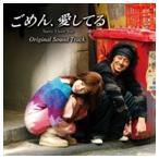 (オリジナル・サウンドトラック) ごめん、愛してる オリジナル・サウンドトラック(CD+DVD)(CD)