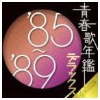 (オムニバス) 青春歌年鑑デラックス '85-'89(CD)