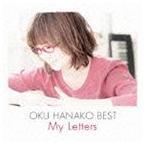奥華子 / 奥華子BEST -My Letters-(通常盤) [CD]
