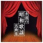 ザ プレミアム ベスト 永遠の昭和歌謡名曲集(CD)