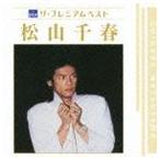 松山千春/ザ プレミアムベスト 松山千春(CD)