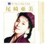 尾崎亜美/ザ プレミアムベスト 尾崎亜美(CD)