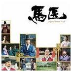(オリジナル・サウンドトラック) 馬医 オリジナル・サウンドトラック(CD)